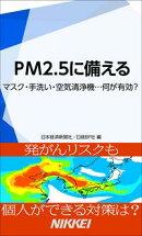 PM2.5�������롡�ޥ������������������������IJ���ͭ��
