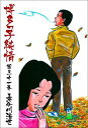 博多っ子純情 31【電子書籍】[ 長谷川法世 ]