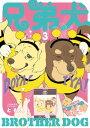 兄弟犬(3)【電子書籍】 ともえ