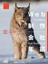 Web制作会社年鑑 2016 Web Designing Year Book 2016【電子書籍】