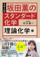 坂田薫のスタンダード化学ー理論化学編