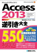 Access 2013�հ����� 550�ζ˰�