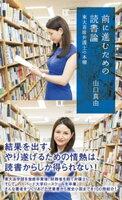 前に進むための読書論~東大首席弁護士の本棚~