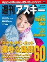週刊アスキー No.1036 (2015年7月7日発行)【電子書籍】[ 週刊アスキー編集部 ]