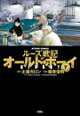 オールド・ボーイ 7巻【電子書籍】[ 土屋ガロン ]