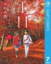 1/11 じゅういちぶんのいち 7【電子書籍】[ 中...