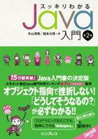 スッキリわかるJava入門第2版
