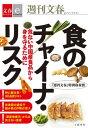 食のチャイナ・リスク 危ない中国産食品から身を守るために【文春e-Books】【電子書籍】[ 『週刊