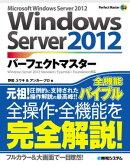 Windows Server 2012 �ѡ��ե����ȥޥ�����