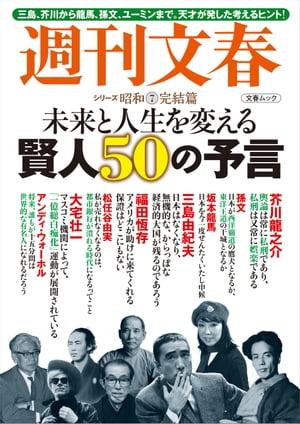 未来と人生を変える賢人50の予言 週刊文春 シリーズ昭和(7)完結篇【電子書籍】