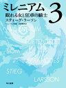 ミレニアム3 眠れる女と狂卓の騎士(上・下合本版)【電子書籍】[ スティーグ ラーソン ]