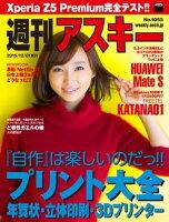 週刊アスキーNo.1055(2015年12月1日発行)