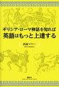 ギリシア ローマ神話を知れば英語はもっと上達する【電子書籍】 西森マリー