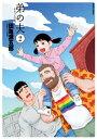 弟の夫 2【電子書籍】[ 田亀源五郎 ]