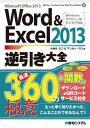 Word&Excel 2013逆引き大全 厳選360+関数300の極意【電子書籍】[ 十柚木なつ&アンカー・プロ ]