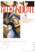ALEXANDRITE〈アレクサンドライト〉4【電子書籍】[ 成田美名子 ]