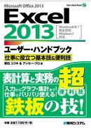 Excel2013�桼�������ϥ�ɥ֥å� �Ż�����Ω�Ĵ��ܵ�&����