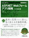 TECHNICAL MASTER はじめてのASP.NET Webフォームアプリ開発 C 対応版【電子書籍】 WINGSプロジェクト土井毅