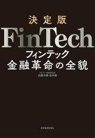 決定版FinTech金融革命の全貌