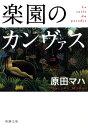 楽園のカンヴァス(新潮文庫)【電子書籍】[ 原田マハ ]