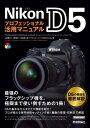 Nikon D5 プロフェッショナル活用マニュアル【電子書籍】[ 上田晃司 ]