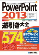 PowerPoint 2013 �հ����� 574�ζ˰�