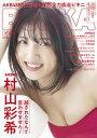 BUBKA 2021年8月号増刊「AKB48 村山彩希ver.」【電子書籍】[ BUBKA編集部 ]