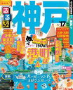 るるぶ神戸'17【電子書籍】