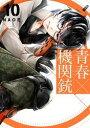 青春×機関銃 10巻【電子書籍】[ NAOE ]