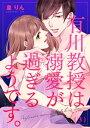 有川教授は溺愛が過ぎるようです。(3)【電子書籍】[ 皇りん ]