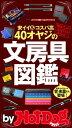 by Hot-Dog PRESS 40オヤジの文房具図鑑 安イイ&コスパ高【電子書籍】[ Hot-Dog PRESS編集部 ]