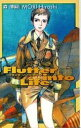 フラッタ・リンツ・ライフ Flutter into Life【電子書籍】[ 森博嗣 ]