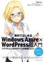 無料ではじめるWindows Azure×WordPress超入門【電子書籍】[ 戸倉 彩 ]