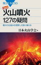 Q&A 火山噴火 127の疑問 噴火の仕組みを理解し災害に備える【電子書籍】[ 日本火山学会