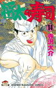 将太の寿司(14)【電子書籍】[ 寺沢大介 ]