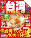 るるぶ台湾'17【電子書籍】