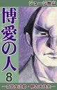 博愛の人 ー二宮金次郎・暁の大往生ー (8)【電子書籍】[ ジョージ秋山 ]