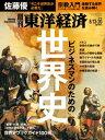 週刊東洋経済 2016年8月13日-20日合併号【電子書籍】