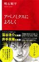 アベノミクスによろしく(インターナショナル新書)【電子書籍】[ 明石順平 ]