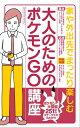 大人のためのポケモンGO講座【電子書籍】[ マイウェイ出版 ...