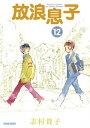 放浪息子12【電子書籍】[ 志村 貴子 ]