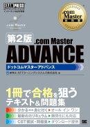 .com Master���ʽ� .com Master ADVANCE ��2��