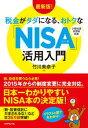 税金がタダになる、おトクな「NISA」活用入門【電子書籍】[ 竹川美奈子 ]