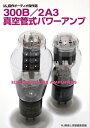 300B/2A3真空管式パワーアンプ【電子書籍】[ MJ無線と実験編集部 ]