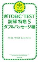 ��TOEIC TEST �ɲ� �õޣ������֥�ѥå�������