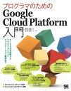 プログラマのためのGoogle Cloud Platform入門 サービスの全体像からクラウドネイティ
