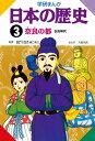 日本の歴史 3 奈良の都奈良時代【電子書籍】