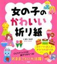 女の子のかわいい折り紙【電子書籍...