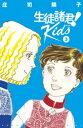 生徒諸君! Kids(3)【電子書籍】[ 庄司陽子 ]