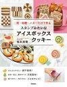 スタンプみたいなアイスボックスクッキー 粉・砂糖・バターだけで作る【電子書籍】[
